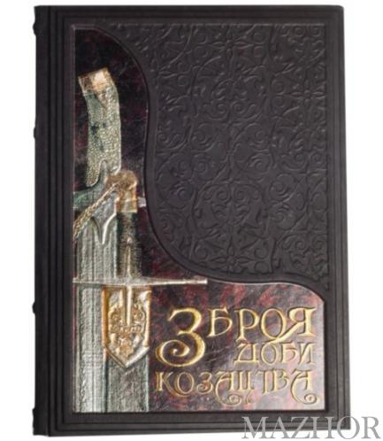 Зброя доби козацтва XV-XVIII століть - Фото №1